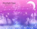 【穂歌ソラ】月光ステージ【カバー】