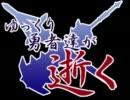 【MHP3rd】ゆっくり勇者達が逝く◆Part4【ゆっくり実況プレイ】