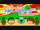 【ニコニコ動画】3万円くらいで大阪行ってきたべさ! -前編-を解析してみた