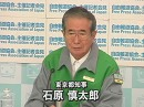 【石原慎太郎】3.22 自由報道協会記者会見[桜H23/3/23]