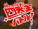 スーファミへの挑戦-スーパーマリオバトル-【ミンサガ】