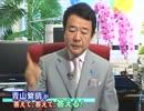 【青山繁晴】フェアな精神と人脈と信頼関係[桜H23/3/25]