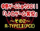 中野ゲームショウ2011「レトロゲーム実況」~その2~