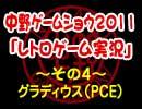 中野ゲームショウ2011「レトロゲーム実況」~その4~