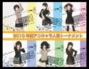 2010年度アニメキャラ人気トーナメント【女子本戦3回戦】