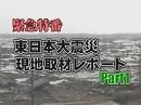 1/3【緊急特番】「東日本大震災」現地取材レポート Part1[桜H23/3/26] thumbnail