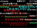 2011-0325 布団ちゃん2度目のコミュ爆破 後編