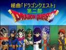 組曲「ドラゴンクエスト」 第二部 1~8ベスト曲集 thumbnail