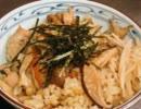 鶏とキノコの炊き込みご飯♪ thumbnail