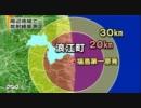 文科省 原発周辺の放射線量測定 thumbnail