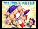 パワプロ9(開) サクセス 球八高校 投手でチートプレイ part11完