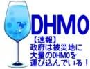 【ニコニコ動画】【速報】政府は被災地に大量のDHMOを運び込んでいる!を解析してみた