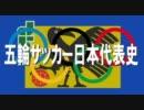 五輪サッカー日本代表史