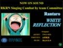 [RKRN] 委.員.会.対.抗.歌.合.戦.の.段 (前半戦) thumbnail