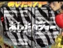 【サミタ】 ぱちんこCRあしたのジョー MAX 【その15】