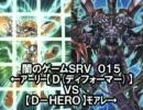 【遊戯王】駿河のどこかで闇のゲームしてみたSRV 015 thumbnail