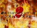 【鋼兵】SAMナイトシリーズ・ノンストップメドレー2【作業用BGM】 thumbnail