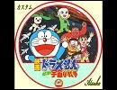 1985年03月16日 劇場アニメ (648) ドラえもん のび太の宇宙小戦争  少年期
