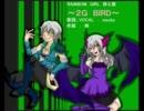 【替え歌】 2G BIRD   【macky】