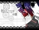 【重音テト誕生祭】初音ミクの分裂→破壊【