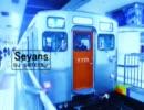 Seyans(Evans×相鉄本線)