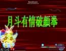 【MUGEN】東方キャラクター別対抗トーナメントpart5