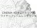 【ニコニコ動画】【初心者向け】CINEMA 4D ワイヤーフレームレンダリング【チュートリアル】を解析してみた