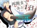 【アニメ銀魂復活企画】サヨナラの空【弾いてみた】@1日前