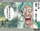 【MUGEN】なにが論外・神・狂だよ!!!弱キャラ大会しろオラァァ!!! part8 thumbnail