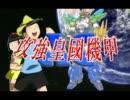 OVA版攻強皇國機甲OP【完成】