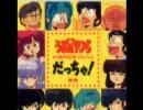 うる星やつらソング53曲 Part.5