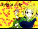 【甘藍&かるめり】御饌津の祭【カバー曲】