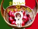 【ヘタリア】おいしい☆トマトのうた【歌ってみた】【ちびロマーノ】