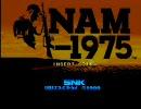 ネオジオ第一弾ソフト NAM-1975 1コインクリア 1/3