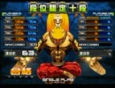 【beatmania IIDX】TROOPERS 段位認定【SP十段】
