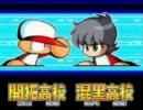 【パワポケ13】『逆襲の時!』ファミコン風アレンジ