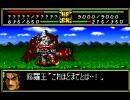 スーパーロボット大戦コンパクト3戦闘シーン2