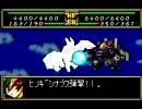 スーパーロボット大戦コンパクト3戦闘シーン3