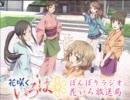 ぼんぼりラジオ 花いろ放送局 #01 thumbnail