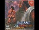 CAPCOM VS SNK 2 BGM