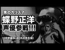 【中学星スーパーデラックス】予告編 thumbnail