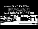 【中学星スーパーデラックス】ジュニア☆スターPV / NOVOISKI feat. TOESON89 × 三上枝織 thumbnail