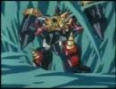ガオガイガー【vs機界最強七原種】part2