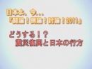 1/3【討論!】どうする!?震災復興と日本の行方[桜H23/4/9]