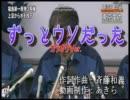 第90位:【ニコカラ】ずっとウソだった-Offvo.カラオケ字幕 thumbnail