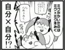 【ボーカロイド4コマ劇場】ボカロ漫画に声をあててみた【コミケ篇】 thumbnail