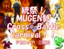 【MUGEN】統祭!MUGEN勢クロスバトルカーニバル!! part14【クロバト!】