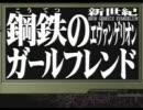 エヴァンゲリオン鋼鉄のガールフレンド thumbnail