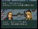 【実況】ファイアーエムブレム聖戦の系譜 4章-5