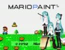 【MIDI】マリオペイント(BGM1) thumbnail